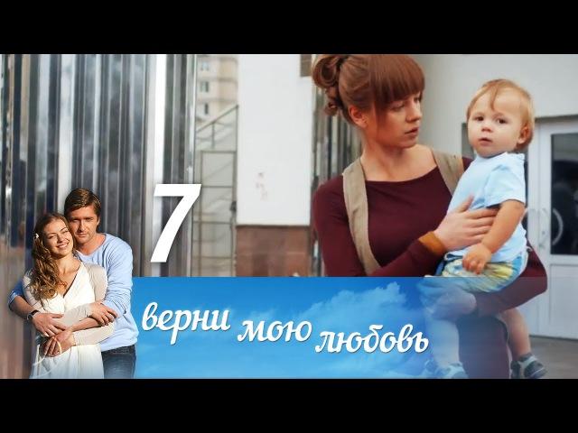 Верни мою любовь. Серия 7 (2014) @ Русские сериалы