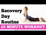 Растяжка на восстановление. Тренировка для гибкости и снятия болей в мышцах. How to relieve DOMS, Muscle Stiffness, Soreness | 20-Minute Recovery Day Routine