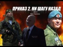 ПРИКАЗ 2. НИ ШАГУ НАЗАД. Фильм. 2014