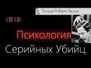 Психология серийных убийц С 2 С 1 Теодор Роберт Тед Банди