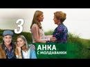 💖 Анка с Молдаванки - 🎬 Серия 3
