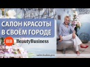 Салон красоты. Как открыть салон красоты с нуля в своём городе Елена Сапогова