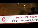Half-Life: Decay - Кооперативное прохождение (СТРИМ)