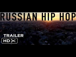 BEEF: Русский Хип-Хоп | Official Trailer #1 HD (2016)