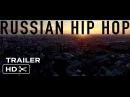 BEEF: Русский Хип-Хоп | Official Trailer [HD] 1 (2016)