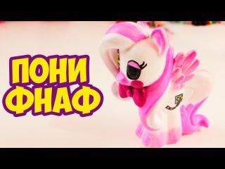 МЛП ФНАФ ООАК май литл пони Мангл пять ночей с Фредди как сделать на русском языке