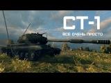 СТ-1 лучший тяж на 9-м уровне, маст хев, смотреть всем!!!