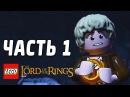 LEGO The Lord of the Rings Прохождение - Часть 1 - ПРОЛОГ