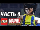 LEGO Marvel Super Heroes Прохождение Часть 4 КОГТИСТАЯ БРАТВА