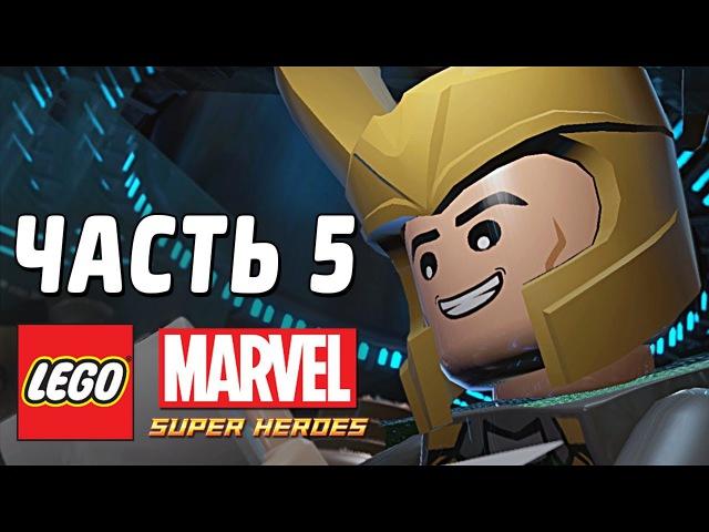 LEGO Marvel Super Heroes Прохождение Часть 5 ЛОКИ И МАНДАРИН