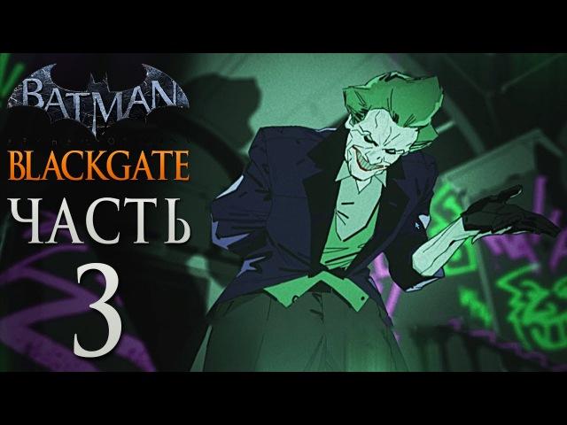 Batman: Arkham Origins Blackgate Прохождение - Часть 3 - ДЖОКЕР