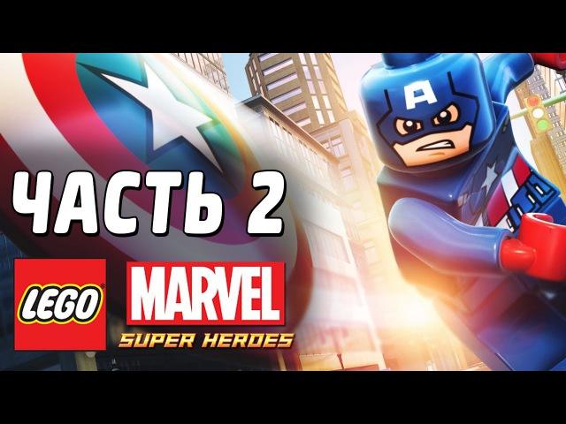 LEGO Marvel Super Heroes Прохождение - Часть 2 - КЭП НА СТРАЖЕ!