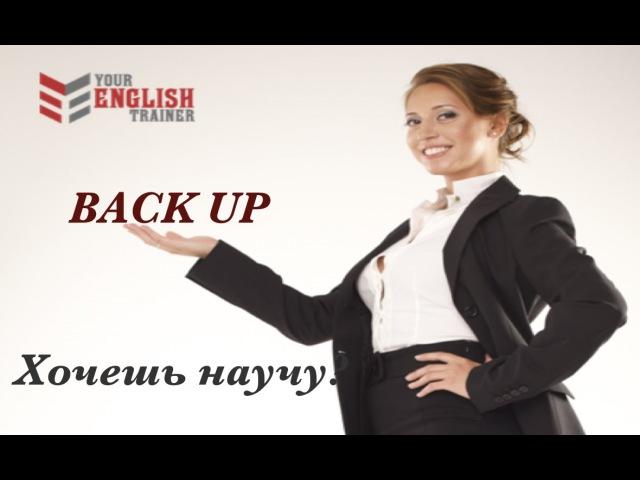 Фразовый глагол. BACK UP. Видео курс английского языка.