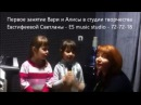 ВАРЯ и АЛИСА первое занятие в студии Евстифеевой Светланы