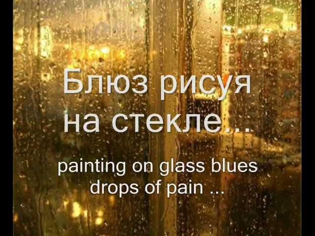 Капли боли ♫ Blues under the Rain ♫ Drops of pain ♫ Raimonds Pauls