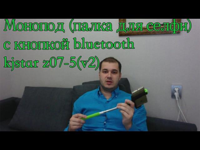Монопод (палка для селфи) для ios и android с кнопкой дистанционного управления (KJSTAR Z07-5(V2))
