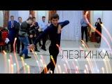 супер ЛЕЗГИНКА зажигательная кавказская смотреть видео #1