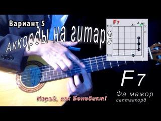 F7 аккорд (ФА МАЖОР СЕПТАККОРД) как играть. Уроки гитары - Играй, как Бенедикт! 35
