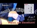 як ставити Fm7 акорд (ФА МІНОР СЕПТАКОРД) как играть. Уроки гитары - Играй, как Бенедикт! 36