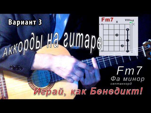 Fm7 аккорд (ФА МИНОР СЕПТАККОРД) как играть. Уроки гитары - Играй, как Бенедикт! 36
