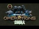 Титаны Операция Кобра. Последняя миссия.