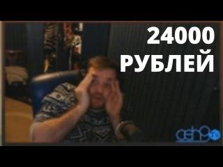 24000 РУБЛЕЙ
