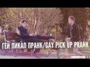 Гей пикап пранк / Gay pick up prank