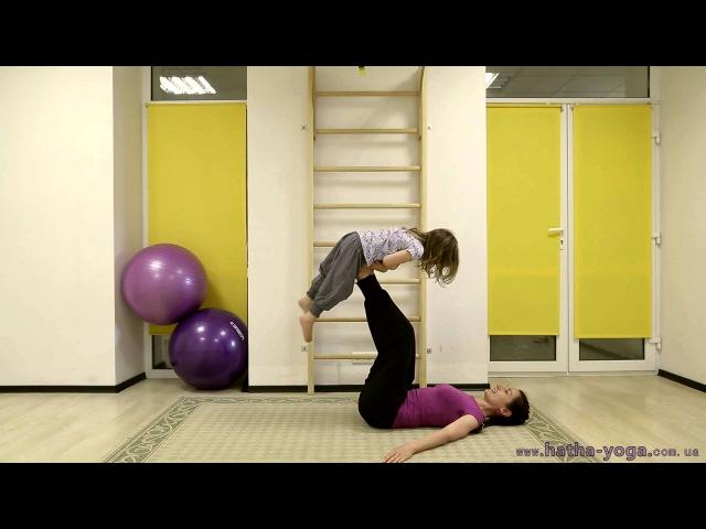 Йога с детьми. Парная йога с детьми сближает с родителями, успокаивает, укрепляет здоровье. Yogalife
