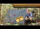 Обзор ультра-лёгкой палатки Tramp Sputnik