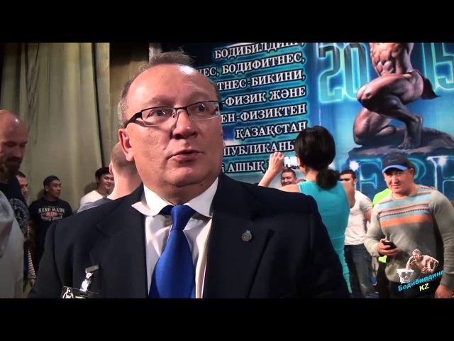Бузуев Вячеслав Алексеевич о прошедшем 27 кубке РК по бодибилдингу