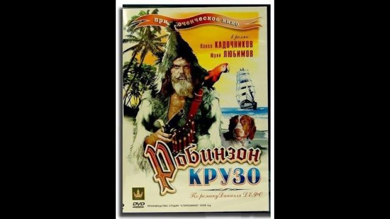 Робинзон Крузо / Robinson Crusoe (1947) фильм смотреть онлайн