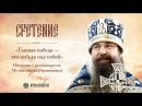 Главная победа это победа над собой Интервью с архимандритом Мелхиседеком Артюхиным