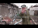 31 мая 2015. Горловка. Family suffered from the punishers shelling. Gorlovka. DNR. Episode 475