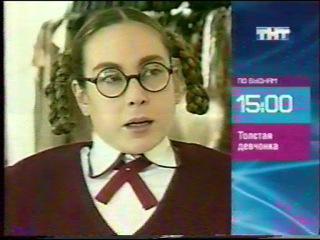 Толстая девчонка (ТНТ, 13.08.2005) Анонс