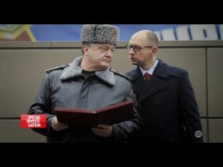 Украина. Маски революции / Ukraine the masks of the revolution [2016, Перевод: Профессиональный
