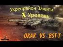 Защита укрепрайона (X ур.) OKAK vs BST-T. Эль-Халуф тактика