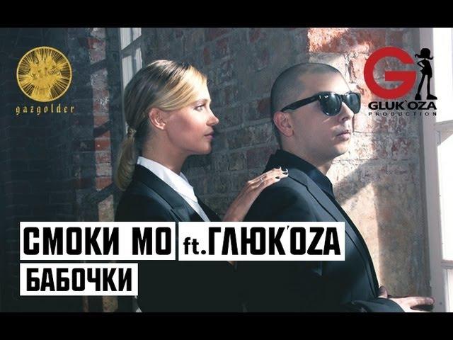 Смоки Мо x Глюк'oZа - Бабочки (2013)