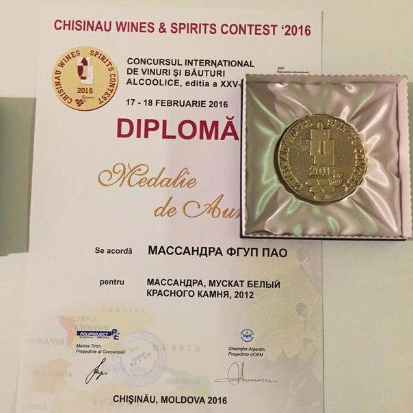 Новое вино «Массандры» признано открытием года на международном конкурсе