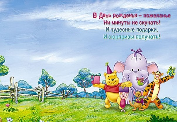 Стихи поздравление детей с днем рождения в детском саду 733