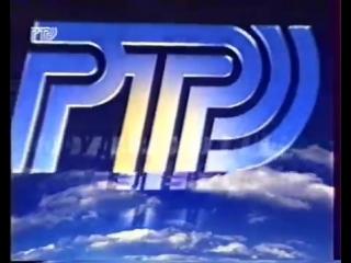 Конец эфира (РТР, 1998)