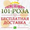 101 РОЗА | доставка цветов и шаров в Иваново