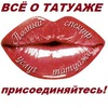 Татуаж Москва Микроблейдинг Диана Авербух