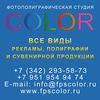 FPSCOLOR (Реклама, Полиграфия, Сувениры Пермь)