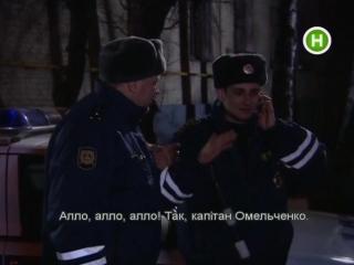 Сериал ГИБДД и т.д. серия 31