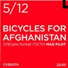 Bicycles for Afghanistan   5 декабря, 16 Тонн