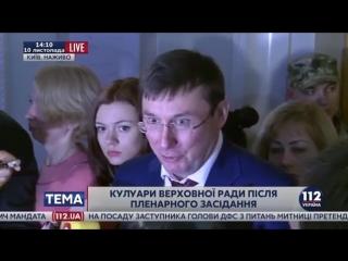 Киев. Луценко -