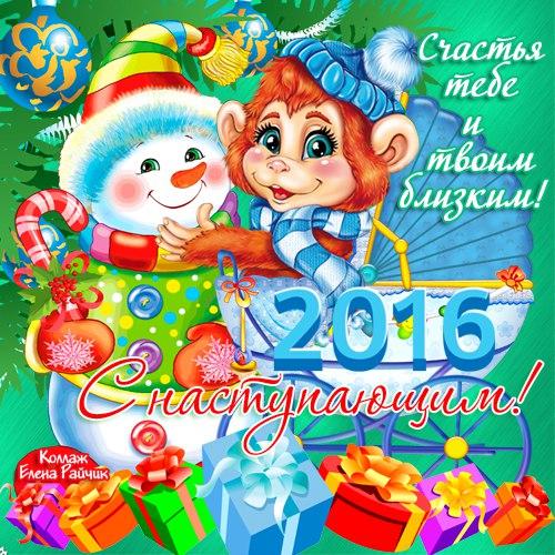 Новогодние поздравления 2016 в картинках