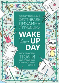 Фестиваль дизайна Wake Up Day Весна 2016
