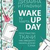 Фестиваль дизайна Wake Up Day Весна 2016