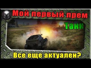 Мой первый прем танк все еще актуален? (Дешевая фарм машина) [wot-vod.ru]